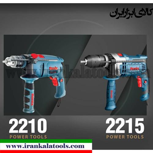 مقایسه دو دستگاه 2210 و 2215 رونیکس